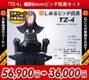 【大決算セール!特別価格!】 TZ-4 織刺6mmピッチ 具...