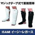 【ISAMI】イージーレガース(1組)(白・黒)