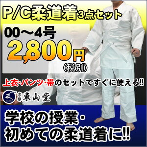 P/C柔道着3点セット(道衣・パ...