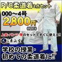 P/C柔道着3点セット(道衣・パンツ・帯)【000号〜4号サ...