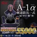 A-1α 剣道防具セット【剣道具・剣道防具・面・甲手・小手・...