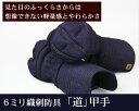 『道(みち)』6ミリ織刺防具甲手【剣道防具 甲手 小手】...