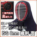 ISG8mm織刺 面(IBB SAFETY GUARD付)【...