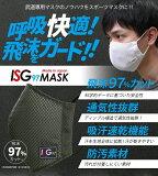 スポーツマスク ISG97 【スポーツ 武道 試合 練習 稽古】
