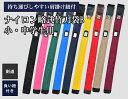 ナイロン略式竹刀袋B 2本入(36・37用)【竹刀袋 剣道 剣道 竹刀袋】