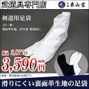 剣道用足袋(白・紺)【居合道・居合道具】...