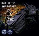 武州正藍染 8800番「和魂(わこん)」剣道袴...