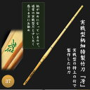 中太実戦型 剣道竹刀『冴(さえ)』37