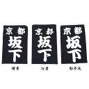 剣道防具 垂用クラリーノゼッケン(縫い付け)