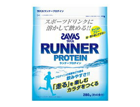 走る楽しさをテーマに開発した新発想プロテイン誕生【SAVAS】ザバスランナープロテイン280g