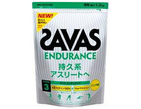 持久系アスリートへ【SAVAS】ザバスタイプ3エンデュランス1.2kg