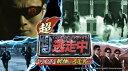 【新品】3DS 超・逃走中 あつまれ!最強の逃走者たちハンターサングラス(子供用)同梱版