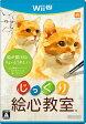 【新品】WiiU じっくり絵心教室【メール便発送可。送料¥200。着日指定・代引き不可】