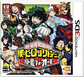 【新品】3DS 僕のヒーローアカデミアバトル・フォー・オール 初回封入特典付【メール便発送可。…