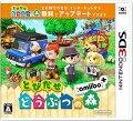 【新品】3DSとびだせどうぶつの森amiibo+【予約】11月23日発売。発売日前日発送。【送料無料・メール便発送のみ】(着日指定・代金引換発送は出来ません。)