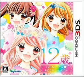 【新品】3DS 12歳。とろけるパズル ふたりのハーモニー 予約特典・早期購入特典封入【予約】…