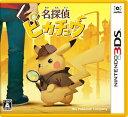 【新品】3DS 名探偵ピカチュウ 「ラバーキーホルダー」付【送料無料・メール便発送のみ】(着日指定・代金引換発送は出来ません。)