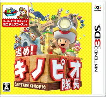 【新品】3DS進め!キノピオ隊長Nintendo3DS版【予約】7月13日発売。発売日前日発送。【送料無料・メール便発送のみ】(着日指定・代金引換発送は出来ません。)