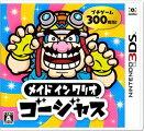 【新品】3DSメイドインワリオゴージャス【予約】8月2日発売。発売日前日発送。【送料無料・メール便発送のみ】(着日指定・代金引換発送は出来ません。)