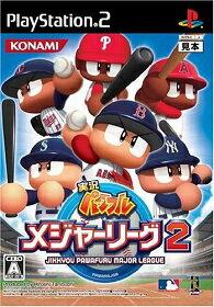 【新品】PS2 実況パワフルメジャーリーグ2【メール便発送可。送料¥200。着日指定・代引き不可】