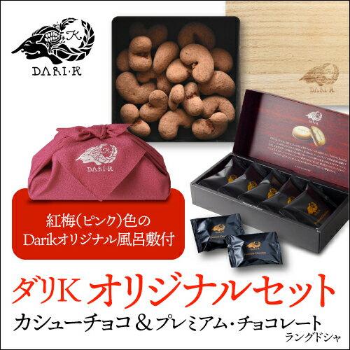 チョコレート, チョコレートセット・詰め合わせ  Dari k 78