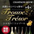 """【送料無料】高級シャンパンを探せ!第4弾!!""""トゥルベ!トレゾール!""""ペリエ・ジュエ・ブラン・ド・ブラン2004が当たるかも!?ハズレなしのシャンパーニュ福袋!【先着300本限り】※特賞〜4等いずれかのシャンパン1本が入っています。"""