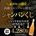 ☆P5倍☆【送料無料】高級シャンパンを探せ!第20弾!! ト...