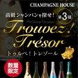 """【送料無料】高級シャンパンを探せ!第3弾!!""""トゥルベ!トレゾール!""""ルイ・ロデレールが当たるかも!?ハズレなしのシャンパーニュ福袋!【先着280本限り】※特賞〜4等いずれかのシャンパン1本が入っています。"""