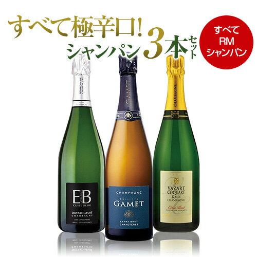 シャンパンハウスオリジナル辛口セット2