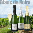 【送料無料】すべてブラン・ド・ノワール! 特選シャンパン3本セット
