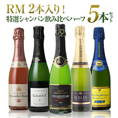 RM2本入り!特選シャンパン飲み比べハーフ 5本セット【第4弾】