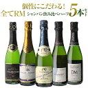 送料無料グランクリュシャンパン入 すべてRMシャンパン飲み比べハーフ 5本セット 第11弾シャンパン セット シャンパーニュ ハーフプレゼント 記念日 祝い 家飲み応援 長S