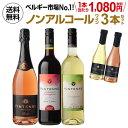 おまけつき第2弾 1本当たり1080円(税抜) 送料無料 ノンアルコールワイン ヴィンテンス3本セット(ロゼ泡 ...