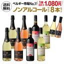 おまけつき第2弾 1本当たり1080円(税抜) 送料無料 ノンアルコールワイン ヴィンテンス8本セット(白泡 ロ...