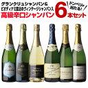 【送料無料】 グランクリュ&ビオディナミシャンパン入! こだわり抜いた高級辛口シャンパン6本セット 第21弾 シャンパーニュ シャンパン 飲み比べ セット 750ml シャンパンセット スパークリング ギフト プレゼント 長S・・・