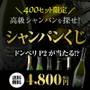 """【送料無料】高級シャンパンを探せ!第22弾!! トゥルベ!トレゾール!""""ドンペリP2が当たるかも!? シャンパーニュくじ!【先着400本限り】[シャンパン福袋][ドンペリ P2][ヴーヴ クリコ][ジャクソン][ロゼ]"""
