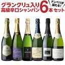 【送料無料】こだわり抜いた高級辛口シャンパン6本セット 第9...