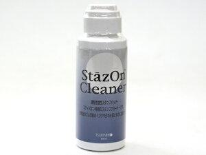 「ステイズオン用クリーナー」 ゴム印面の清掃や修正液として最適です。