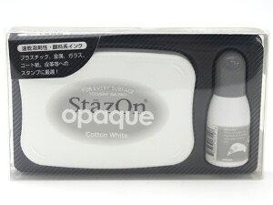 「ステイズオン オペーク コットンホワイト(StazOn opaque CottonWhite)」プラスチック・金属・布などに押せる万能スタンプ台 速乾性・顔料系インク お名前スタンプ 用に最適