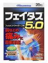 【第2類医薬品】久光製薬 フェイタス5.0 42枚入【ラッキーシール対...