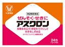 【第2類医薬品】【大正製薬】アスクロン24包【ぜんそく】【せき】【ラッキーシール対応】