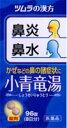 鼻の諸症状鼻水、鼻炎気管支炎、せきなどに【smtb-k】ツムラ 小青竜湯エキス96錠「8日分」【第2類医薬品】【kb】