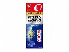【第2類医薬品】大正製薬 パブロン点鼻クイック 15ml