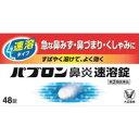 【税込5400円で送料無料】【第(2)類医薬品】パブロン鼻炎...