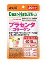 ディアナチュラ(Dear-Natura) プラセンタ×コラーゲン 60粒