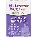 【第2類医薬品】漢方ヒロレス 酸棗仁湯錠(サンソウニントウジ...