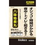 【ゆうパケット 送料無料】クラシエ 八味地黄丸 60錠【第2類医薬品】