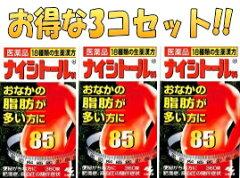◆税込5250円で送料無料◆お買得なセット販売!溜まったお腹の脂肪によく効く医薬品です。【送...