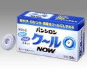 水なしで服用できるチェアブル錠胃痛・胸焼け・むかつきに♪パンシロン クールNOW (36錠)【...