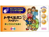 トラベルミン ファミリー6錠【第2類医薬品】
